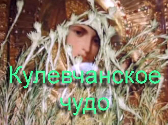 Кулевчанское чудо