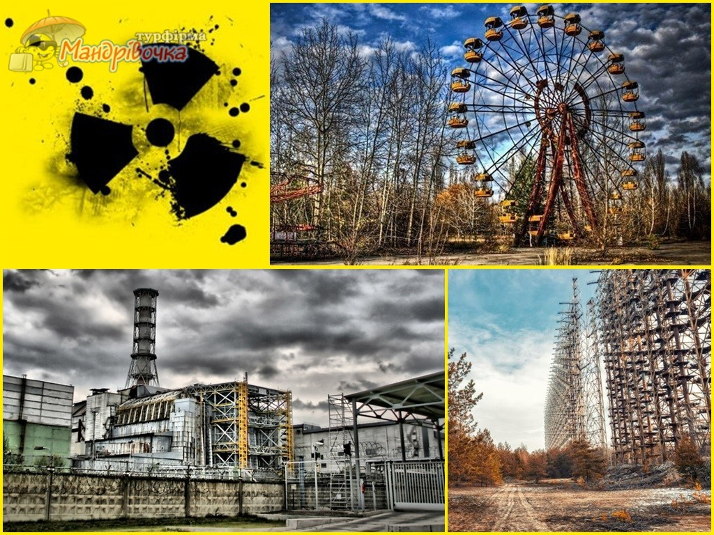 Уикенд в Чернобыле
