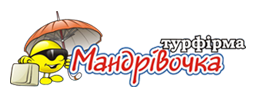 "Турагенство ""Мандривочка"""